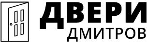 Купить межкомнатные и входные двери в Дмитрове